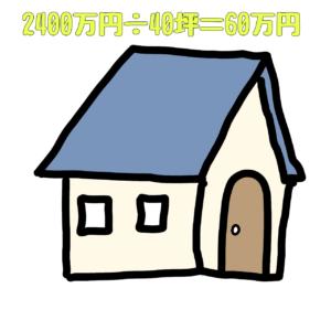 タマホーム坪単価の計算方法