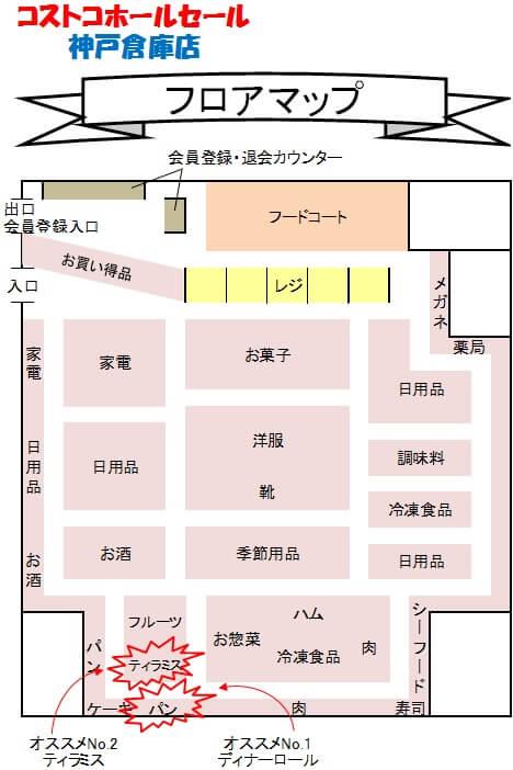 コストコ 神戸 営業 時間