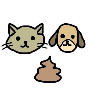 犬と猫とうんち