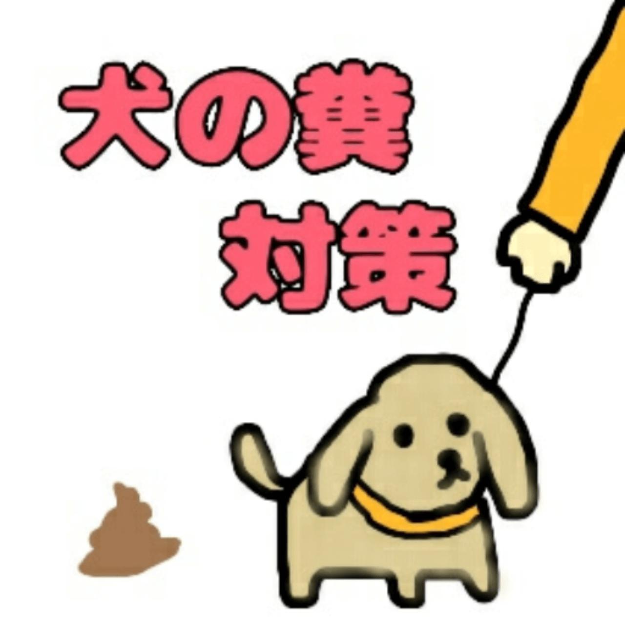 犬の糞対策
