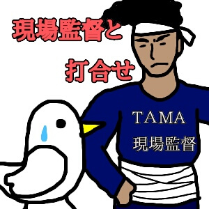 タマホーム現場監督