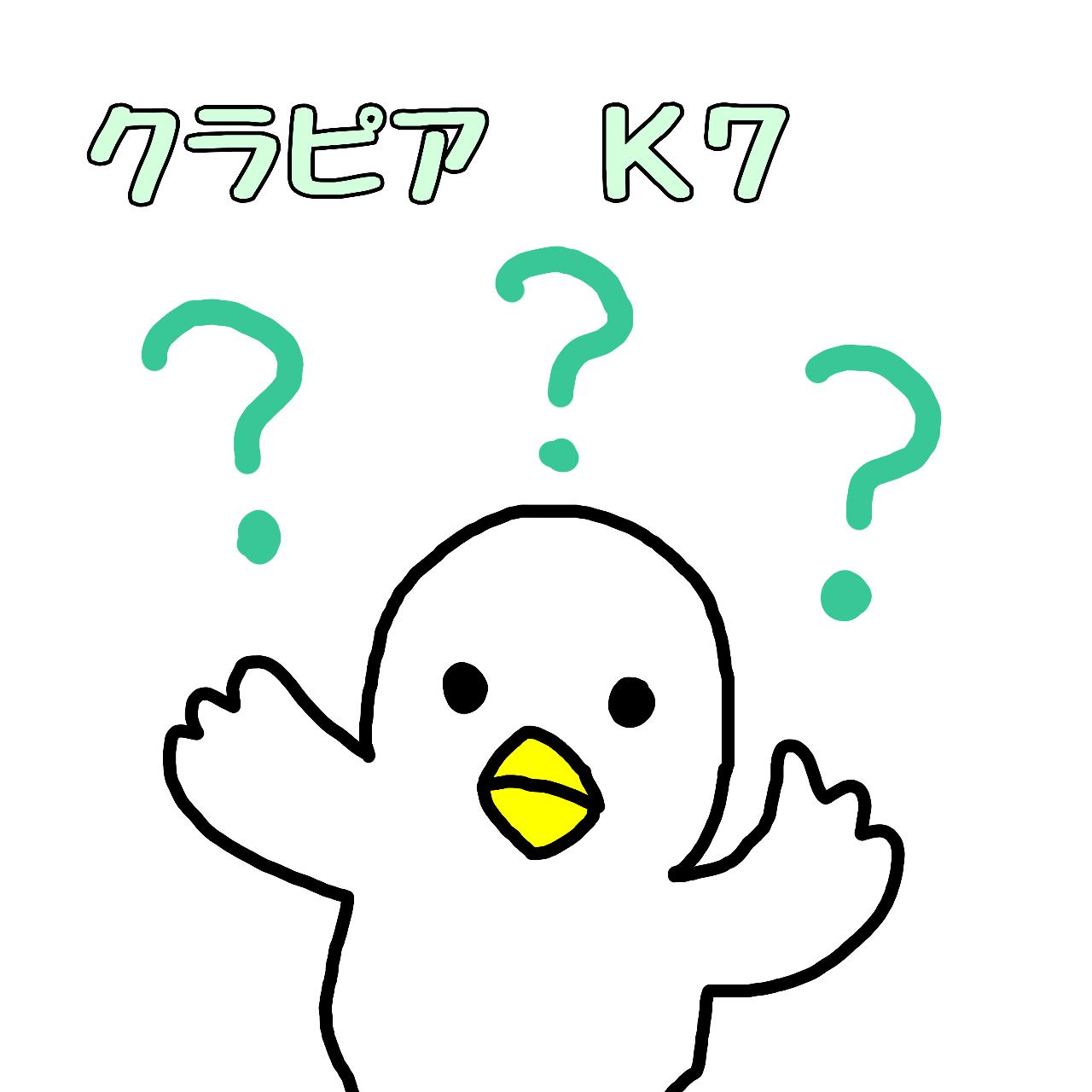 クラピアK7とは?