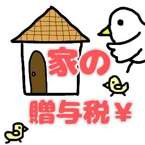 家の贈与税