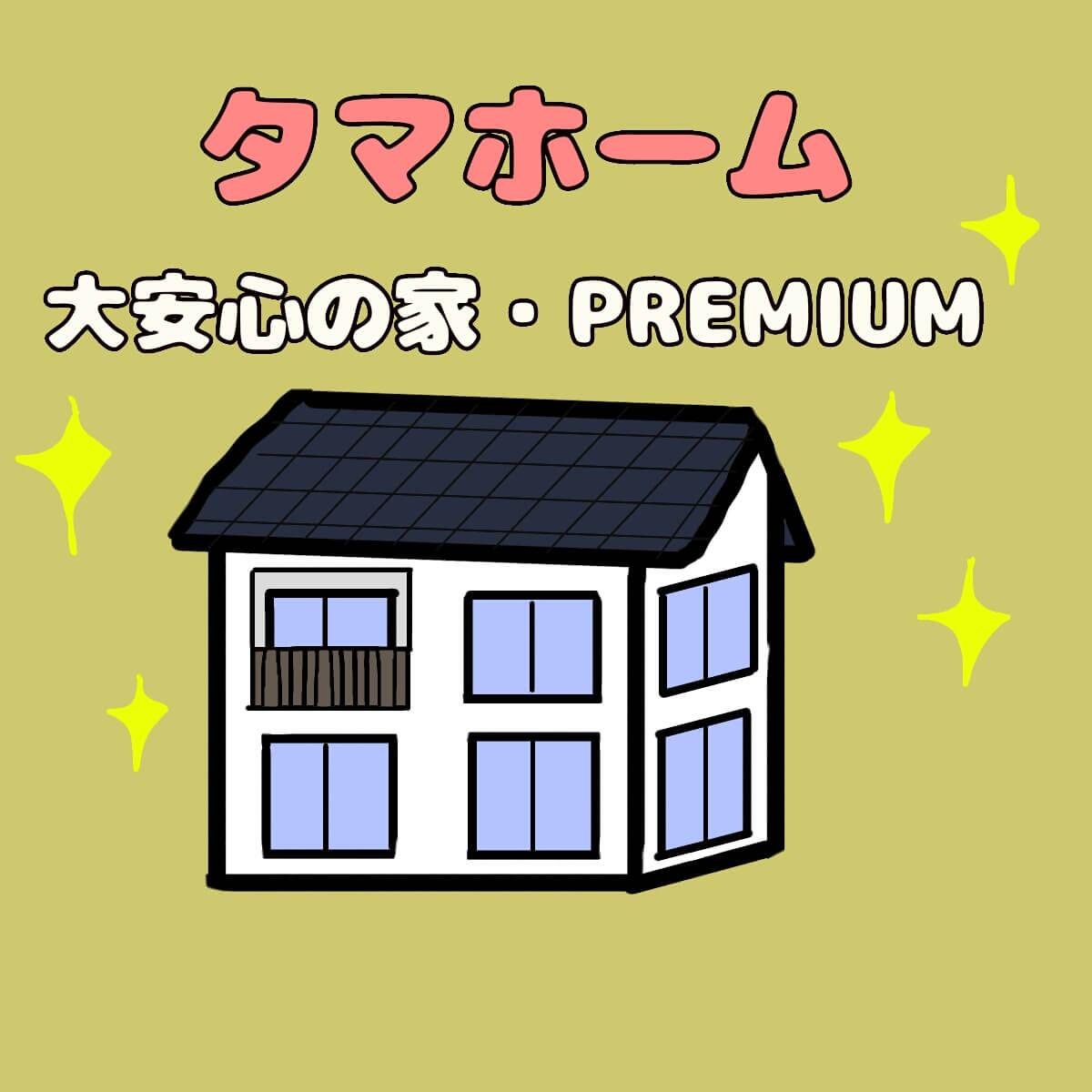 タマホーム大安心の家premium