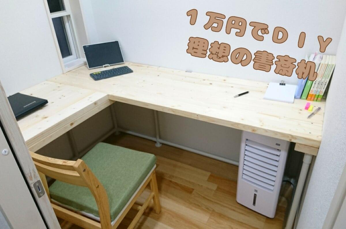 1万円でDIY 理想の書斎机を作ってみた