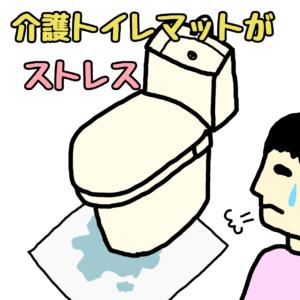 介護・トイレマットの尿汚れがストレスで鬱!対策は?