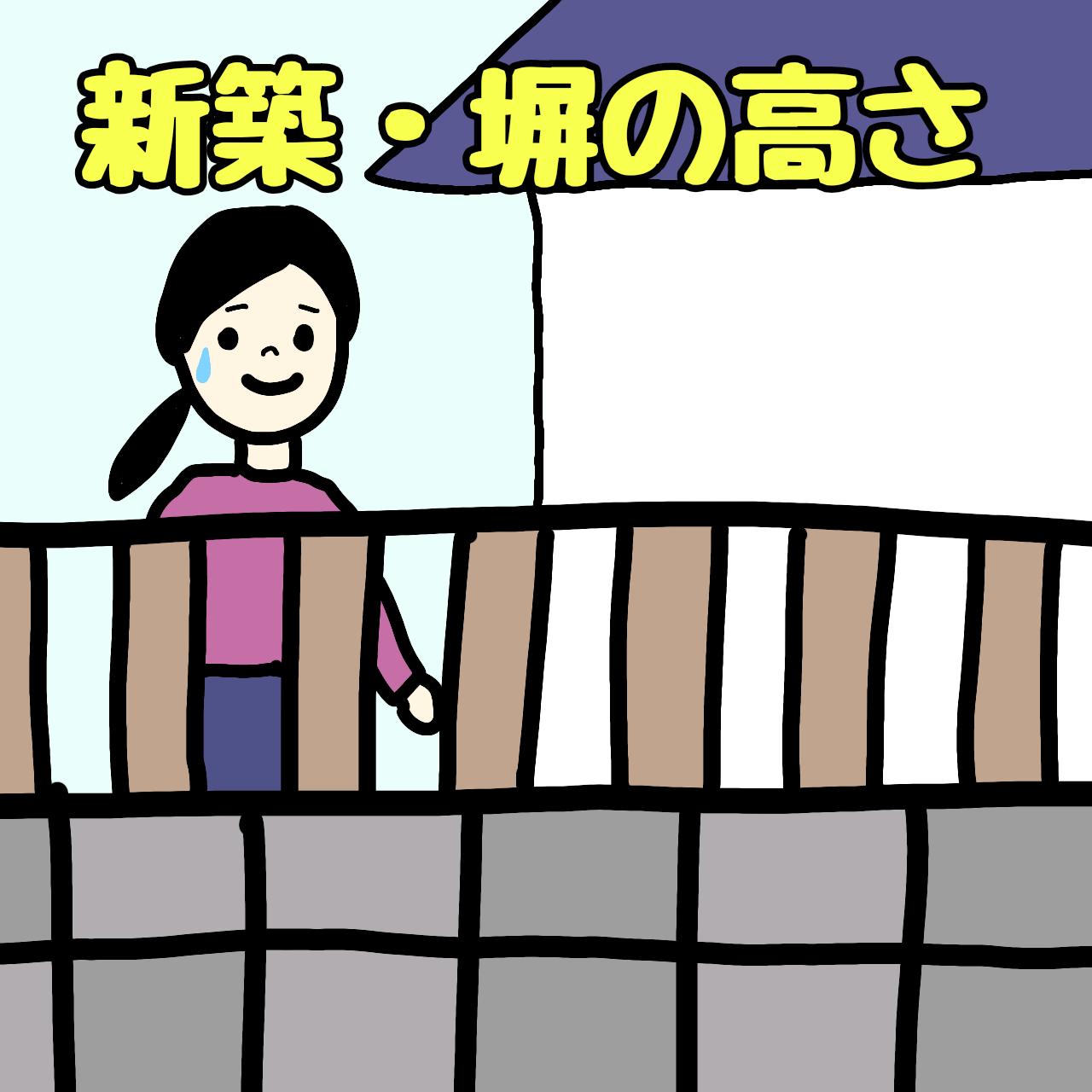 新築・塀の高さで後悔!