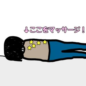 帝王切開で脇腹が痛い時の対処マッサージ方法