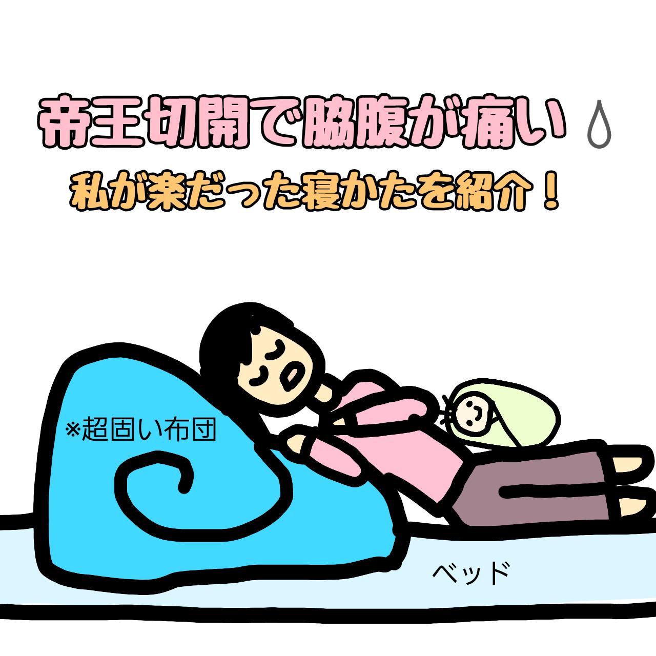 帝王切開で脇腹が痛い!1人でベッドでの起き方と対策
