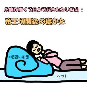 帝王切開後のお腹が痛いとき、ベッドでの起きかたは固い布団を丸めて巨大枕にし、横向きで寝る